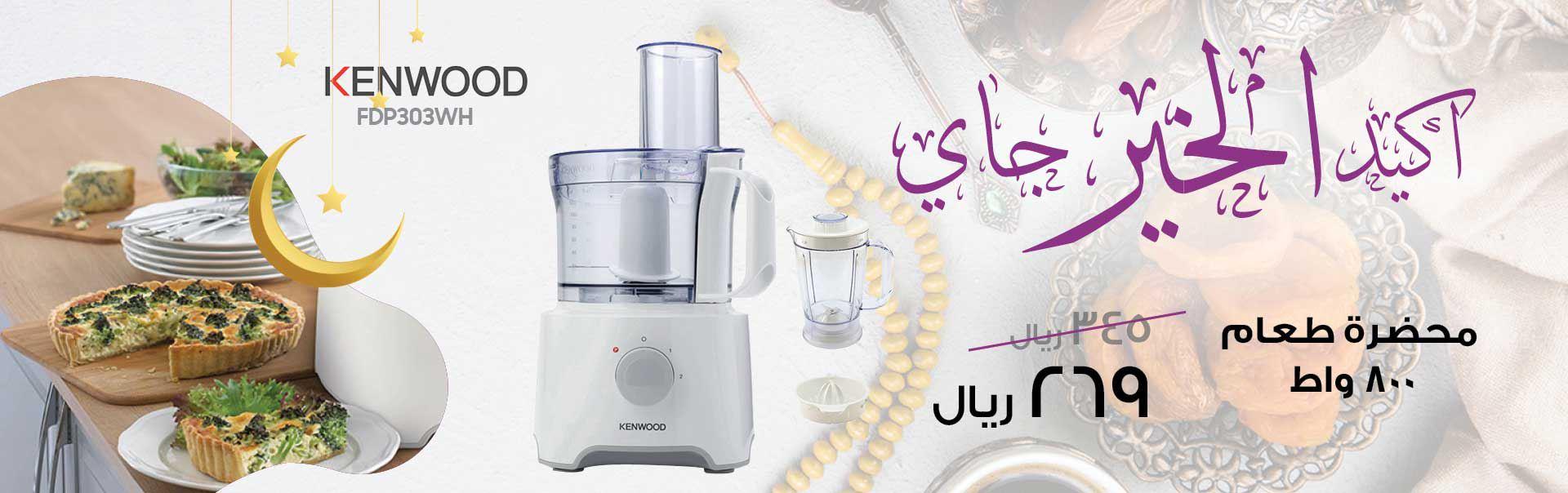 عروض عبد الواحد في رمضان للمطبخ خلاط